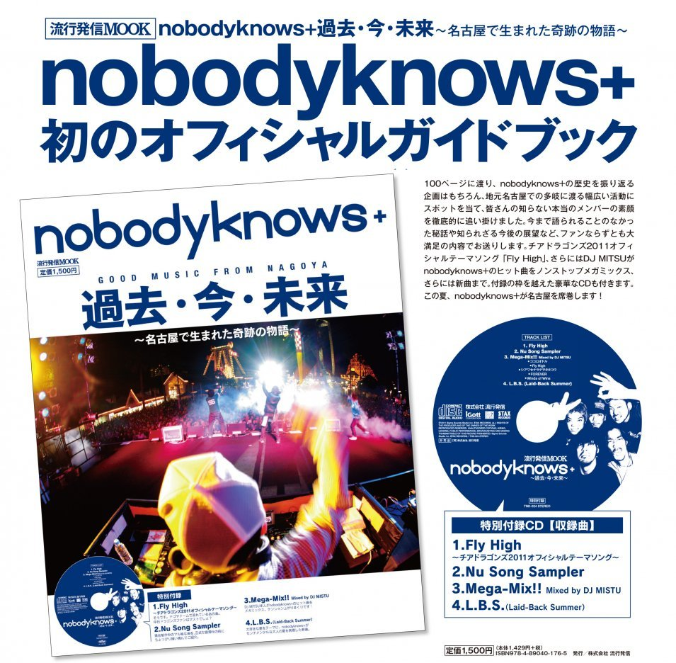 MOOK / nobodyknows+ 〜過去・今・未来〜(CD付)