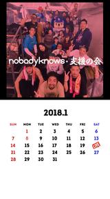 2018年1月_CALENDER配信!!