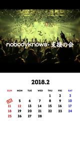 2018年2月_CALENDER配信!!