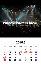 2018年3月_CALENDER配信!!