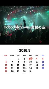 2018年5月_CALENDER配信!!